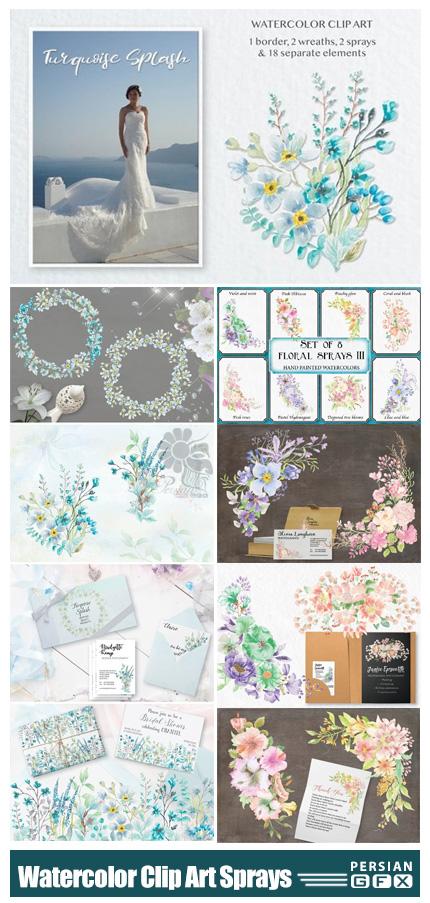 دنلود کلیپ آرت عناصر گلدار آبرنگی برای طراحی کارت دعوت عروسی - Watercolor Clip Art Sprays Set