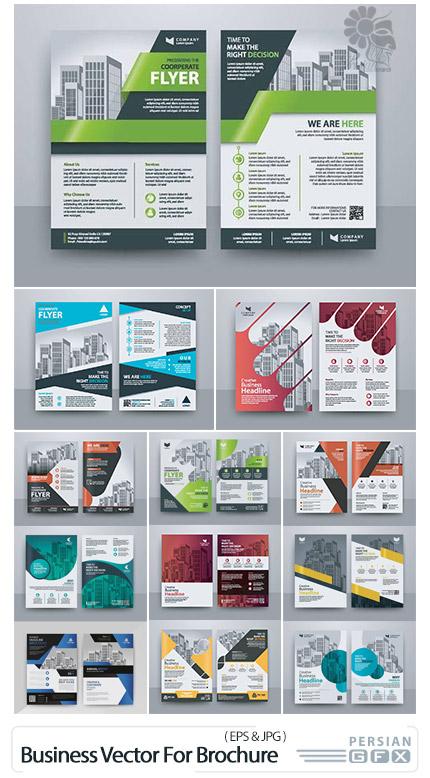 دانلود مجموعه وکتور بروشور، خبرنامه و مجله تجاری - Business Vector Template For Brochure, Annual Report, Magazine
