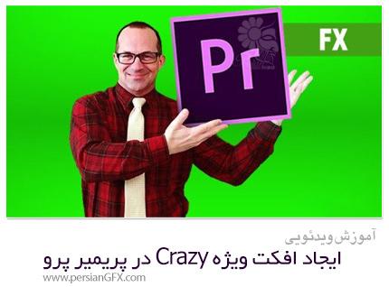دانلود آموزش ایجاد افکت ویژه Crazy در پریمیر پرو - Skillshare Adobe Premiere Pro: Crazy Special FX