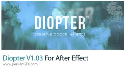 دانلود پلاگین Diopter v1.03 برای درخشان کردن صحنه در افتر افکت - Diopter v1.03 For After Effect