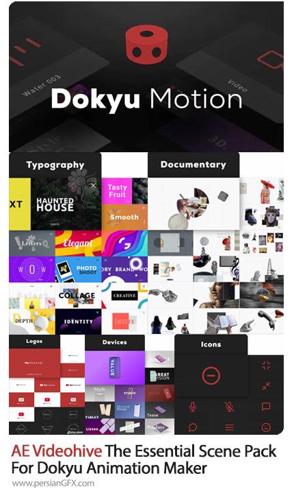 دانلود پک المان های ضروری برای ساخت انیمیشن در افترافکت - Videohive The Essential Scene Pack For Dokyu Animation Maker