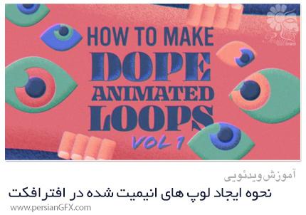 دانلود آموزش نحوه ایجاد لوپ های انیمیت شده در افترافکت، فتوشاپ و ایلوستریتور - Skillshare How To Make Dope Animated Loops Vol.1