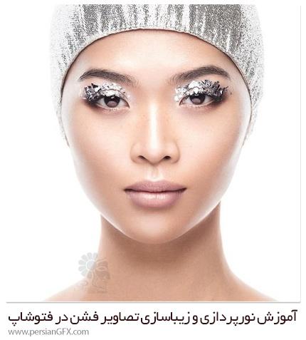 دانلود آموزش نورپردازی و زیباسازی تصاویر فشن در فتوشاپ - Profoto Academy Fashion Lighting Up Close And Personal: Beauty Lighting