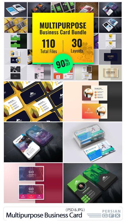 دانلود 30 قالب لایه باز کارت ویزیت با طرح های متنوع - CreativeMarket 30 Multipurpose Business Card Bundle