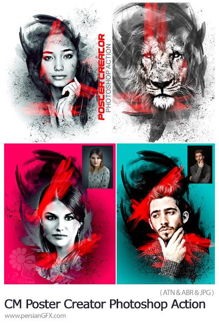 دانلود اکشن فتوشاپ ساخت پوستر گرافیکی از تصاویر - CreativeMarket Poster Creator Photoshop Action