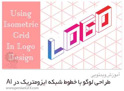 دانلود آموزش طراحی لوگو با خطوط شبکه ایزومتریک در ایلوستریتور - Skillshare Using An Isometric Grid In Logo Design