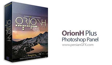 دانلود پنل فتوشاپ ارتقاء کیفیت عکس های آسمان شب برای عکاسان - OrionH Plus Photoshop Panel v1.2.1