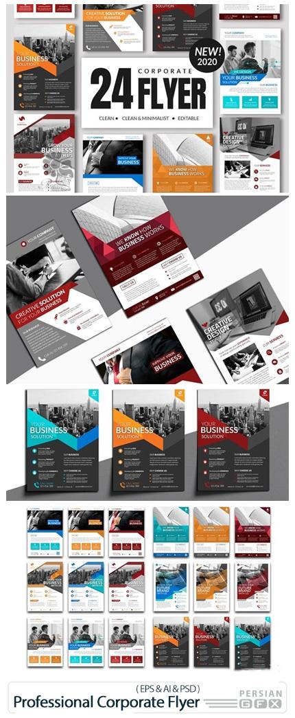 دانلود 24 فلایر تجاری حرفه ای - Professional Corporate Flyer