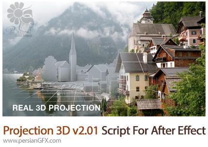 دانلود اسکریپت Projection 3D برای تبدیل عکس دو بعدی به سه بعدی در افترافکت - Projection 3D v2.01 Script For After Effect