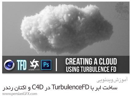 دانلود آموزش ساخت ابر با TurbulenceFD در سینمافوردی و اکتان رندر - Skillshare Creating A Cloud Using TurbulenceFD