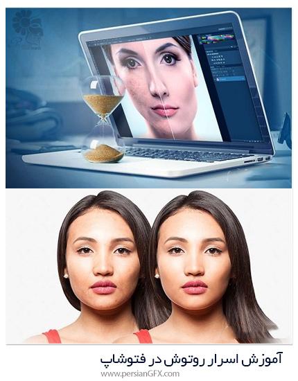 دانلود آموزش اسرار روتوش در فتوشاپ - Oleg Nakroshaev Retouching Secrets In Photoshop
