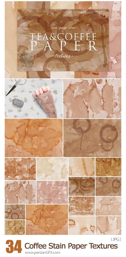 دانلود 15 تکسچر کاغذ لکه قهوه با کیفیت بالا - 15 Coffee Stain Paper Textures