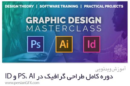 دانلود آموزش دوره کامل طراحی گرافیک در ادوبی فتوشاپ، ایلوستریتور و ایندیزاین - Skillshare Complete Graphic Design And Adobe Photoshop And Illustrator Course
