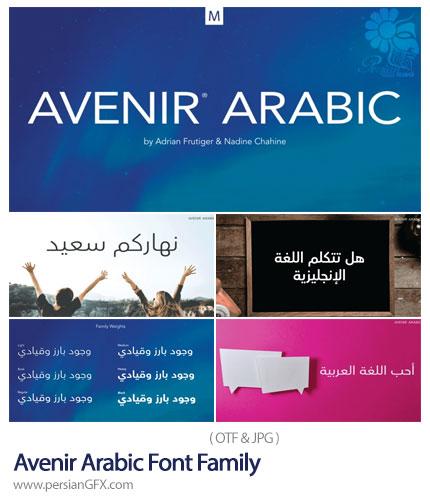دانلود فونت عربی با شش استایل باریک تا ضخیم
