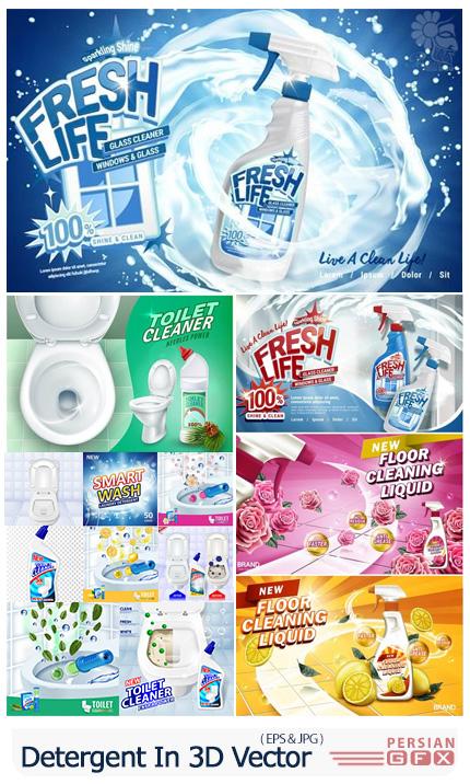 دانلود وکتور بسته بندی سه بعدی مواد شوینده برای تبلیغات - Detergent Package In 3D Vector Illustration For Advertising