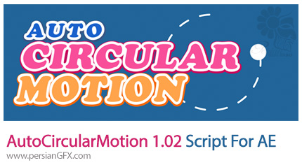 دانلود اسکریپت انیمیت AutoCircularMotion در افتر افکت CC 2020 - AutoCircularMotion 1.02 Script For After Effect CC 2020