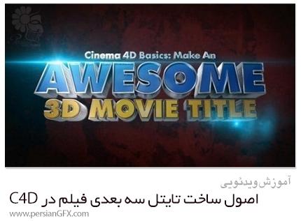 دانلود آموزش اصول ساخت تایتل سه بعدی فیلم در سینمافوردی - Skillshare Cinema 4D Basics: Make An Awesome 3D Movie Title