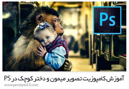 دانلود آموزش کامپوزیت حرفه ای تصویر میمون و دختر کوچک در فتوشاپ - Rikard Rodin The Maternal Monkey Photo Composite