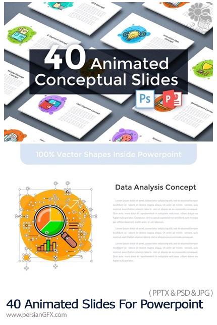 دانلود 40 اسلاید انیمیشن مفهومی برای پاورپوینت - 40 Animated Conceptual Slides for Powerpoint