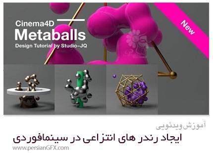 دانلود آموزش استفاده از Metaballs برای ایجاد رندر های انتزاعی در سینمافوردی - Skillshare Using Metaballs To Create Abstract Renders In Cinema 4D