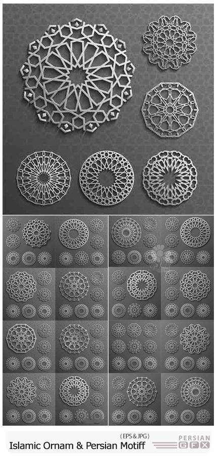 دانلود طرح های وکتور اسلامی و موتیف دایره ای - Vector Set Islamic Ornament, Persian Motiff