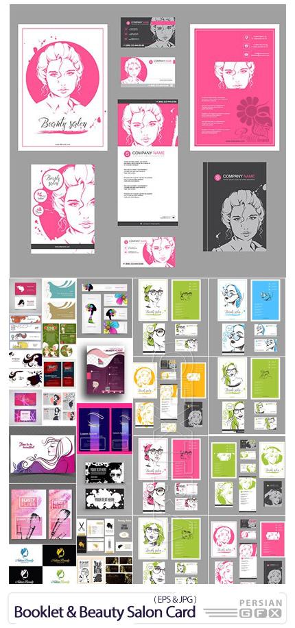 دانلود مجموعه وکتور ست کارت ویزیت، بنر و دفترچه تبلیغاتی سالن زیبایی و آرایشگاه - Booklet And Beauty Salon Card Set