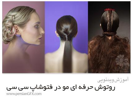 دانلود آموزش روتوش حرفه ای مو در فتوشاپ سی سی - Udemy Photoshop CC: Professional Hair Retouching In Photoshop
