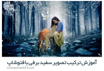دانلود آموزش ترکیب تصویر سفید برفی با فتوشاپ - Kelvin Designs Snow White Photo Composite With Rikard Rodin