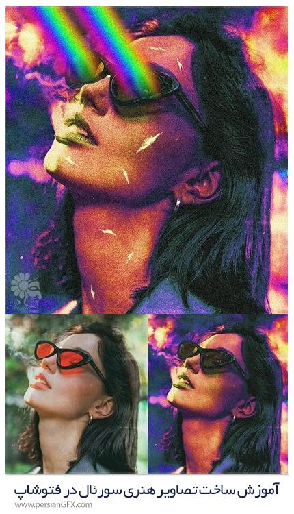 دانلود آموزش ساخت تصاویر هنری سورئال با ایجاد افکت رنگین کمان در فتوشاپ - Photoshop Surreal Artwork Create Amazing Colors And Rainbow Effect