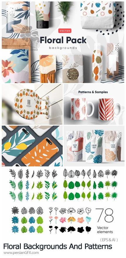 دانلود پترن و بک گراند وکتور با طرح های گلدار- Floral Backgrounds And Patterns