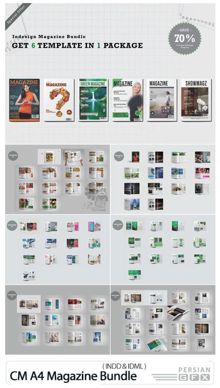 دانلود مجموعه قالب ایندیزاین مجله های تبلیغاتی متنوع - CreativeMarket A4 Magazine Bundle