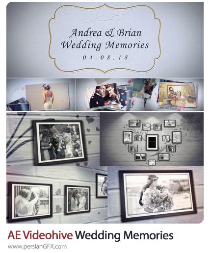 دانلود 2 پروژه افترافکت اسلایدشو آلبوم خاطرات عروسی به همراه آموزش ویدئویی - VideoHive Wedding Memories
