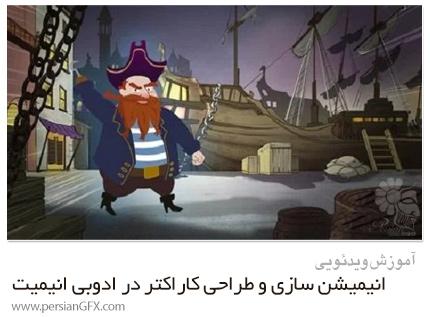 دانلود آموزش انیمیشن سازی و طراحی کاراکتر در ادوبی انیمیت - Skillshare Animate A Character: Character Design And Animation