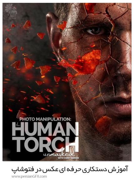 دانلود آموزش دستکاری حرفه ای عکس در فتوشاپ - KelbyOne Photo Manipulation: The Human Torch-Unmasked