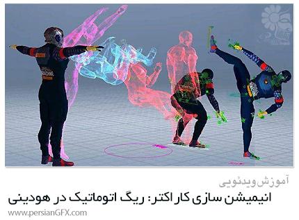 دانلود آموزش انیمیشن سازی کاراکتر: ریگ اتوماتیک در هودینی - Skillshare Character Animations Auto Rig Pose To Pose Animations