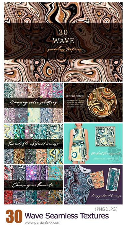 دانلود 30 تکسچر با کیفیت موج دار رنگارنگ - 30 Wave Seamless Textures