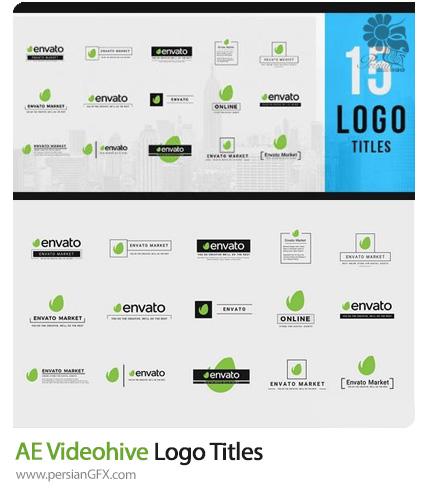 دانلود پروژه افترافکت 15 انیمیشن لوگو و تایتل به همراه آموزش ویدئویی - Videohive Logo Titles