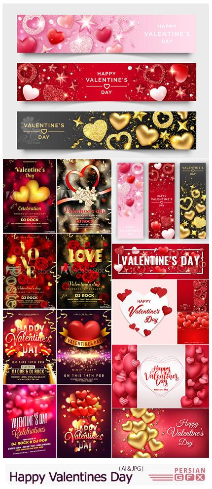 دانلود مجموعه وکتور طرح های فانتزی با قلب برای ولنتاین - Happy Valentines Day, Vector Hearts Of Couples In Love