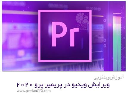 دانلود آموزش ویرایش ویدیو در ادوبی پریمیر پرو 2020 - Udemy Video Editing Adobe Premiere Pro 2020