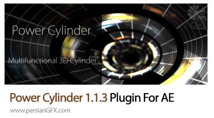 دانلود پلاگین Power Cylinder برای سه بعدی سازی در افترافکت - Power Cylinder 1.1.3 Plugin For After Effect