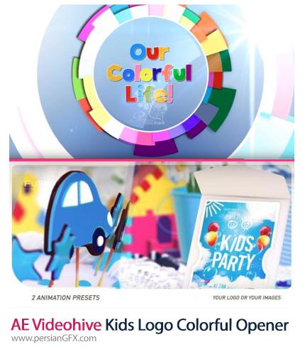 دانلود 2 پروژه افترافکت اوپنر لوگو و تصاویر کودکانه به همراه آموزش ویدئویی - Videohive Kids Logo Colorful Opener