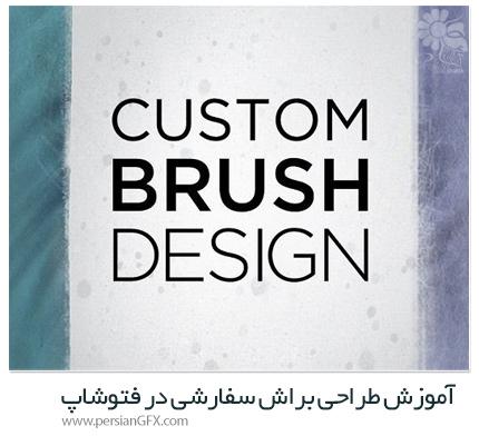 دانلود آموزش طراحی براش سفارشی در فتوشاپ - CtrlPaint Custom Brush Design
