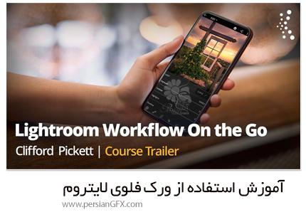 دانلود آموزش استفاده از ورک فلوی لایتروم - KelbyOne Lightroom Workflow On The Go