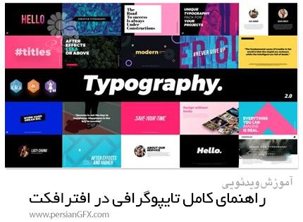 دانلود آموزش راهنمای کامل تایپوگرافی در افترافکت - Skillshare A Complete Guide To Typography In After Effects