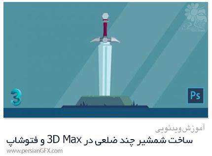 دانلود آموزش ساخت شمشیر چند ضلعی در تریدی مکس و فتوشاپ - Udemy Learn 3DS Max: Low Poly Sword