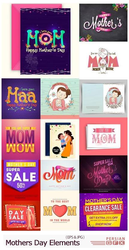 دانلود المان های گرافیکی برای طراحی کارت پستال روز مادر - Mother's Day Elements