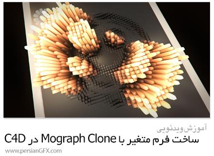 دانلود آموزش ساخت فرم متغیر با Mograph Clone در سینمافوردی - Skillshare Cinema 4D Mograph Clone Transform