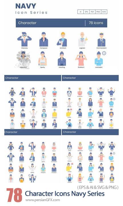 دانلود 78 آیکون کاراکترهای زن و مرد با مشاغل مختلف - 78 Character Icons Navy Series