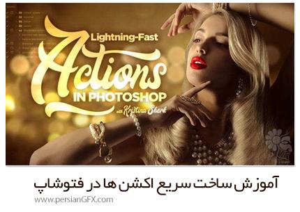 دانلود آموزش ساخت سریع اکشن ها در فتوشاپ - KelbyOne Lightning Fast Actions In Photoshop