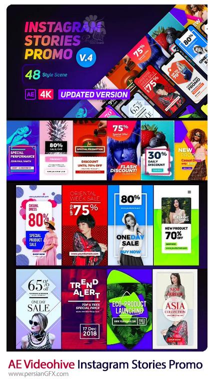 دانلود پک استوری های تجاری آماده برای افترافکت - Videohive Instagram Stories Promo